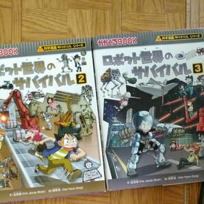 科学漫画サバイバルシリーズ ロボット2 3