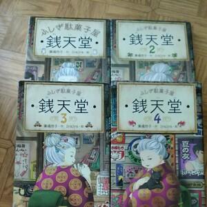ふしぎ駄菓子屋 銭天堂 1 2 3 4