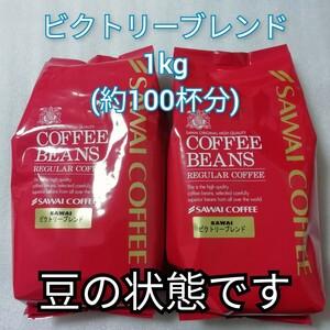 豆のまま ビクトリーブレンド 2袋 1袋500g 澤井珈琲 コーヒー豆