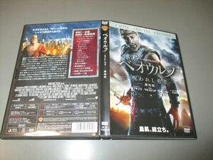 ホラー映画DVD 「ベオウルフ/呪われし勇者」 劇場版 2008年2枚組 114+77分