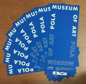 【最新 有効期限なし】ポーラ美術館 ご招待券 8枚有り ポーラオルビス 株主優待