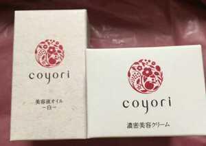 【新品未使用】ナック株主優待「Coyori」美容液オイル白(20ml)+ 濃密美容クリーム(30g)クーポン消化 新品未開封