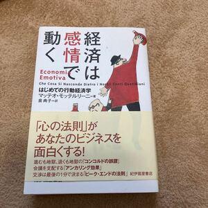 経済は感情で動く はじめての行動経済学/マッテオモッテルリーニ/泉典子