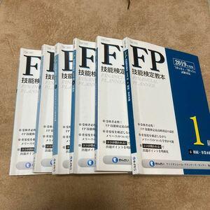 FP1級 FP技能検定教本1級 19〜20年版6/きんざいファイナンシャルプランナーズセンター  6冊セット