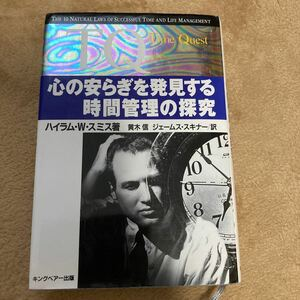 TQ 心の安らぎを発見する時間管理の探究/ハイラムW.スミス (著者) 黄木信 (訳者) ジェームススキナー (訳者)