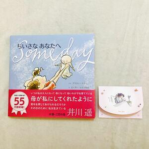 【絵本】ちいさなあなたへ (主婦の友はじめてブックシリーズ) メッセージカード付