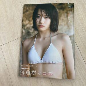 つばきファクトリー 浅倉樹々 1st写真集 限定カバーVer. 初版