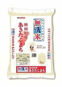 新品無洗米5kg 【精米】 580.com 秋田県産 無洗米 あきたこまち 5kg 令和2年産SQ22