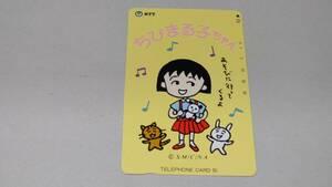 未使用 テレカ ちびまる子ちゃん さくらももこ レア 貴重 50度数 送料63円 ミニレターの商品画像