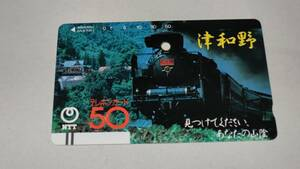 未使用 テレカ 津和野 汽車 鉄道 山陰 レア 貴重 50度数 送料63円 ミニレター