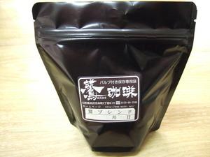 ◆自家焙煎珈琲豆100g4個で1960円送料込み◆
