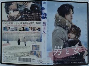DVD 男と女(日本語吹替)コン・ユ,チョン・ドヨン/レンタル版