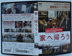 DVD 家へ帰ろう(日本語字幕)ミゲル・アンへル・ソラ/レンタル版