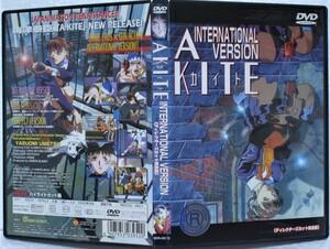 レンタル版 DVD(カイト A KITE INTERNATIONAL VERSION)ディレクターズカット完全版(梅津泰臣:監督)