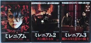 DVD ミレニアム 全3巻セット(ドラゴン・タトゥーの女+2 火と戯れる女+3 眠れる女と狂卓の騎士)ノオミ・ラパス/レンタル版