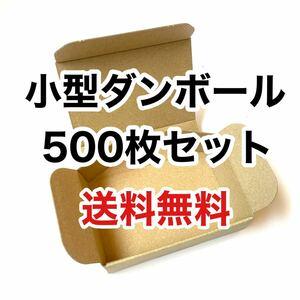 小型ダンボール 500枚 名刺サイズ 小物用 アクセサリー用