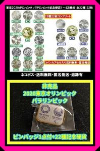 非売品 1点 公式 グッズ ピンバッジ コンプリート フェンシング 東京 2020オリンピック パラリンピック 記念硬貨 1次~4次発行 全22種