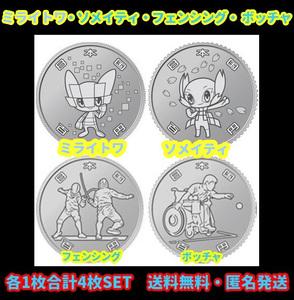 東京オリンピック パラリンピック 記念貨幣 記念硬貨 100円 ミライトワ ソメイティ フェンシング ボッチャ 各1枚 合計4枚
