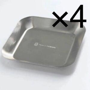 薬味小皿 4枚 燕 メイドインツバメ 日本製