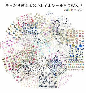 ネイルシール 3D まとめ売り カラー カラフル ランダム ネイル シール diy 材料