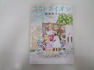 3月のライオン 11 著者:羽海野チカ JETS COMICS 白泉社 2015年10月5日 第1刷 e0309 OD-2