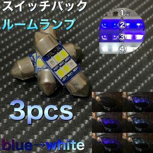 LED t10×31 blue ~ white colour change 3個セット ルームランプ 色変わり