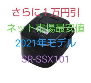 黒 Panasonic パナソニック 炊飯器 SR-VSX101 SR-SSX101 おどり炊き 最安値 新品 未使用
