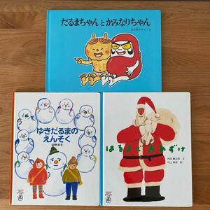 だるまちゃんとかみなりちゃん/加古里子/子供/絵本ほか 計3冊