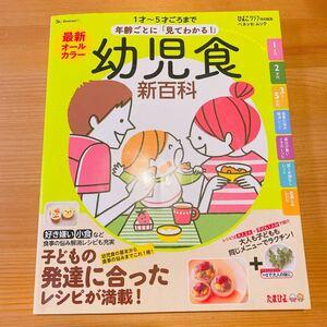 幼児食 本