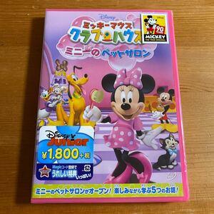 ミッキーマウスクラブハウス DVD