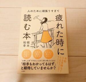 人のために頑張りすぎて疲れたときに読む本