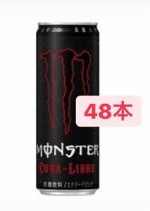 モンスターエナジー キューバリブレ 48本セット アサヒ飲料 MONSTER ENERGY
