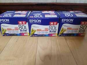 エプソン純正インク 3箱セット