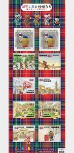 シール84円切手 100枚