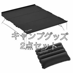 【新品】キャンプ雑貨セット ATEPA アウトドアテーブル ミニテーブル キャンプ 枕 ピロー