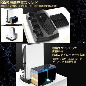 【1台多役★高級感溢れる超ハイスペック仕様★PS5本体&コントローラー2台&ディスク14枚を同時に整理収納OK】PS5冷却&充電&収納スタンド