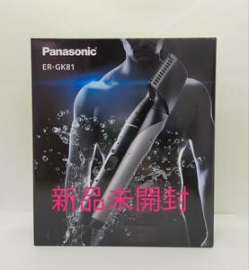 Panasonic パナソニック ER-GK81-S(シルバー調)ボディトリマー【新品未開封】