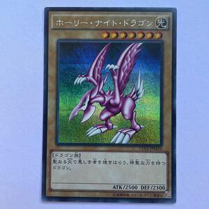 【送料込み】 遊戯王 ホーリー・ナイト・ドラゴン シークレット シク ホーリーナイトドラゴン
