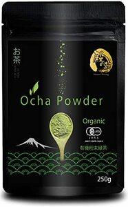 250g 殿の朝 粉末 緑茶 パウダー お茶 国産 オーガニック 有機栽培 JAS認定 (250g)