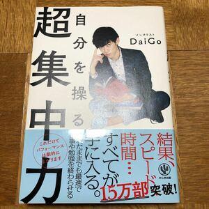美品 自分を操る 超集中力 DaiGo かんき出版 帯付き