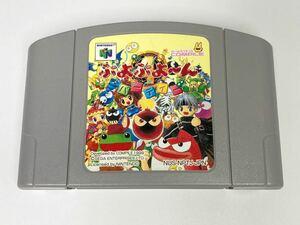 即決! 起動確認済み ぷよぷよ~ん パーティー ニンテンドー64 ソフト ニンテンドウ 64 任天堂 Nintendo ぷよぷよ ぷよぷよーん