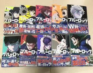 ブルーロック 全巻 初版 帯付き 1巻~10巻 美品 送料無料