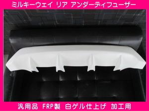 Milky Way 汎用 リアディフューザー 加工用 FRP製 フェアレディZ Z34 Z33 Z32 ブルーバードシルフィ KG11 NG11 FG10 QNG10 TG10