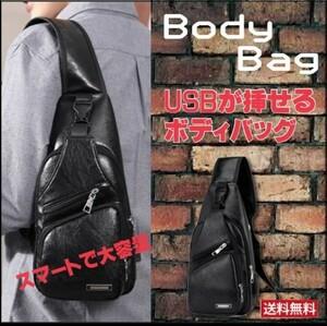 【赤字覚悟!限定セール】ボディバッグ ショルダーバッグ メンズ斜めがけ 斜め掛け 肩掛け レザ メンズバッグ ワンショルダー