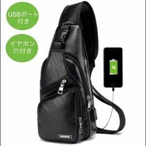 ボディバッグ USBポート ワンショルダー 大容量 斜めがけ メンズボディバッグ イヤホン 斜め掛けバッグ ワンショルダーバッグ