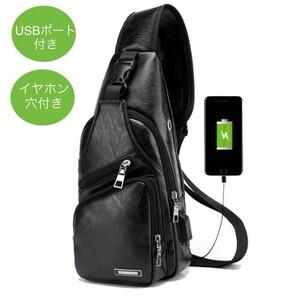 ボディバッグ USBポート ワンショルダーバッグ 斜め掛けバッグ 大容量 ワンショルダー イヤホン 斜めがけ メンズボディバッグ