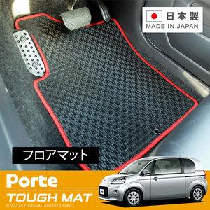 RUGSLAY タフマット フロアマット 1台分 ポルテ NCP145 H24.07~ 4WD / 標準仕様車