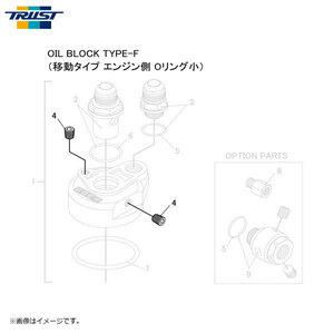 TRUST トラスト オイルブロック TYPE-F (移動タイプ エンジン側 Oリング小) 1/8PT プラグボルト