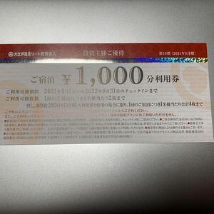 大江戸温泉リート投資法人投資主様ご優待券1000円分x4枚分です。 ご利用可能期間は、2022年8月31日のチェックインまでです。