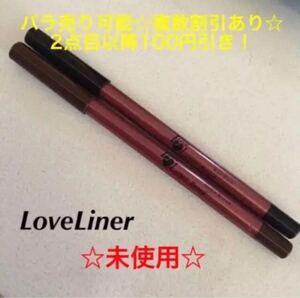 【LoveLiner☆複数割引あり】未使用☆ペンシルアイライナー